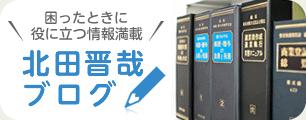 困ったときに役に立つ情報満載! 北田晋哉ブログ