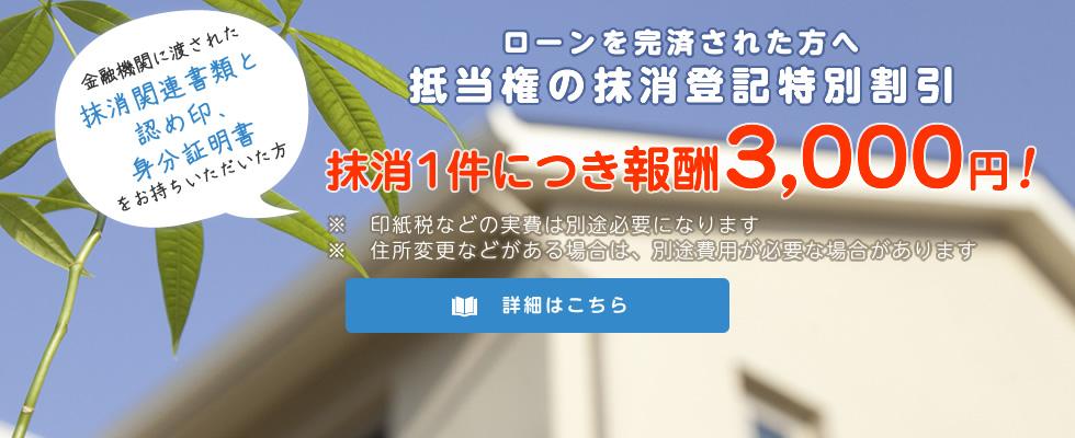 ローンを完済された方へ抵当権の抹消登記特別割引 抹消1件につき報酬3,000円!