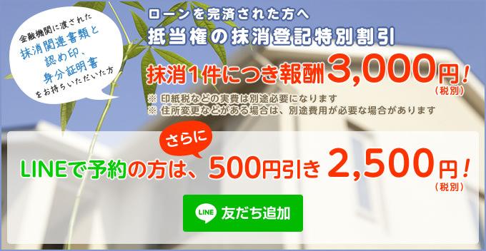 抹消1件につき報酬3000円 LINEで予約の方は、さらに500円引き2500円(税別)![LINE友だち追加]